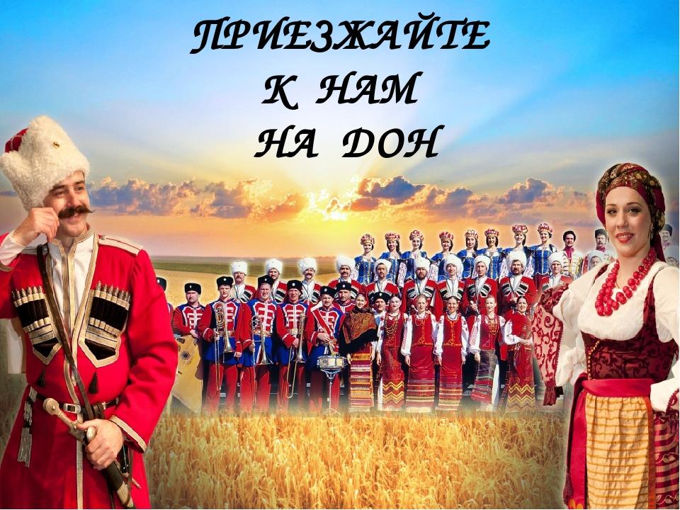 Кубанский казачий хор альбом скачать бесплатно mp3