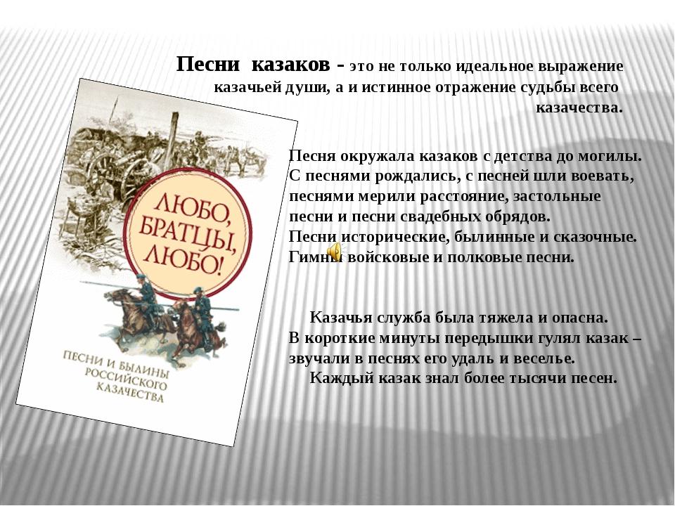 Песни казаков - это не только идеальное выражение казачьей души, а и истинное...