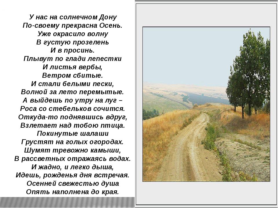 У нас на солнечном Дону По-своему прекрасна Осень. Уже окрасило волну В густу...