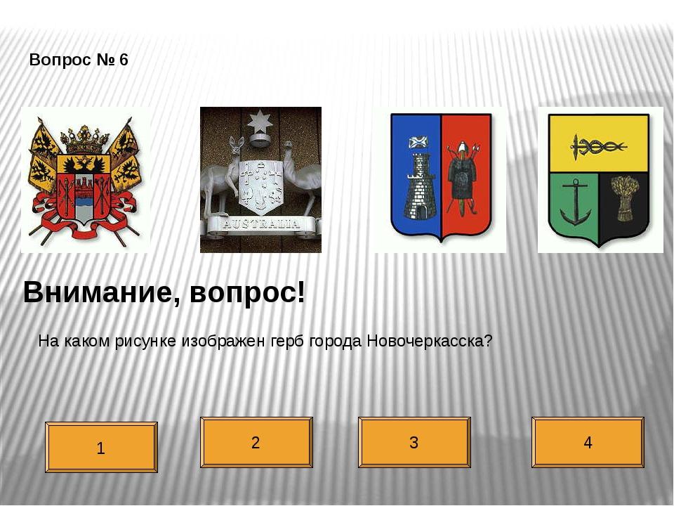 Вопрос № 6 Внимание, вопрос! 1 2 3 4 На каком рисунке изображен герб города Н...