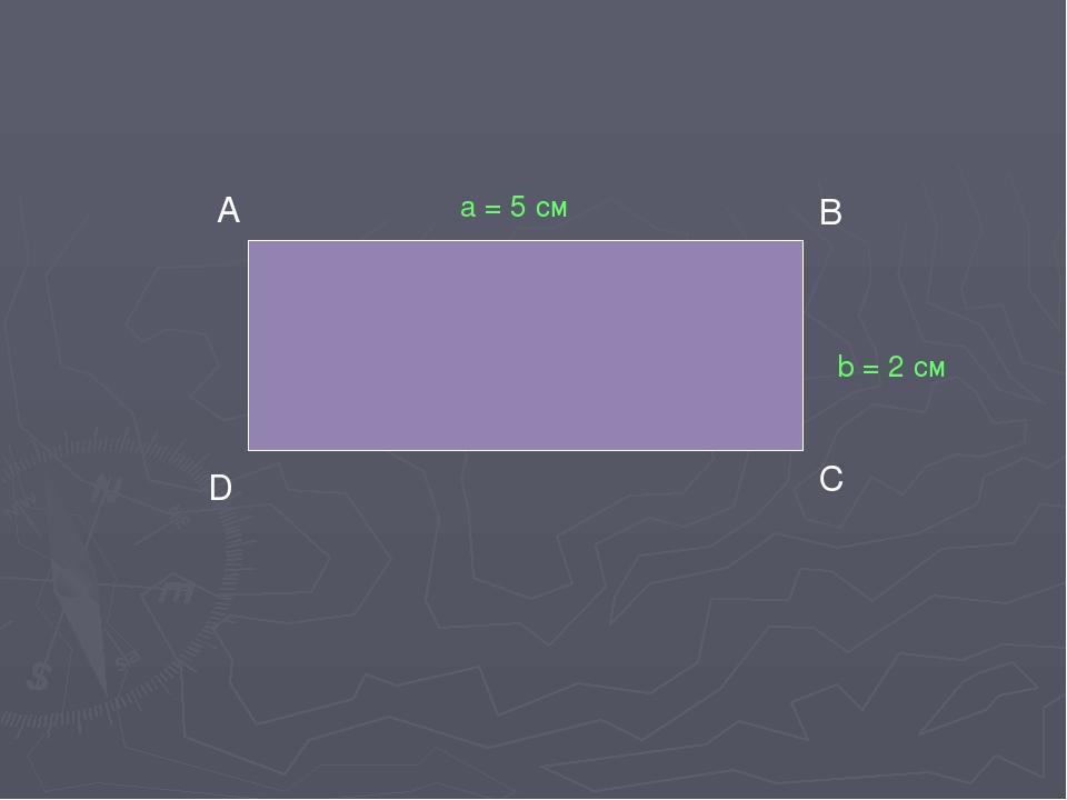 А В С D а = 5 см b = 2 см