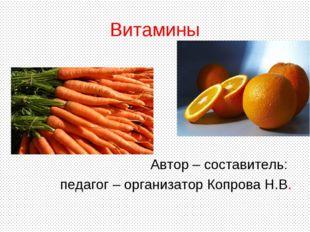 Витамины Автор – составитель: педагог – организатор Копрова Н.В.