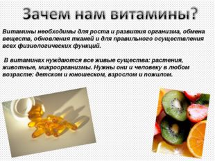 Витамины необходимы для роста и развития организма, обмена веществ, обновлени