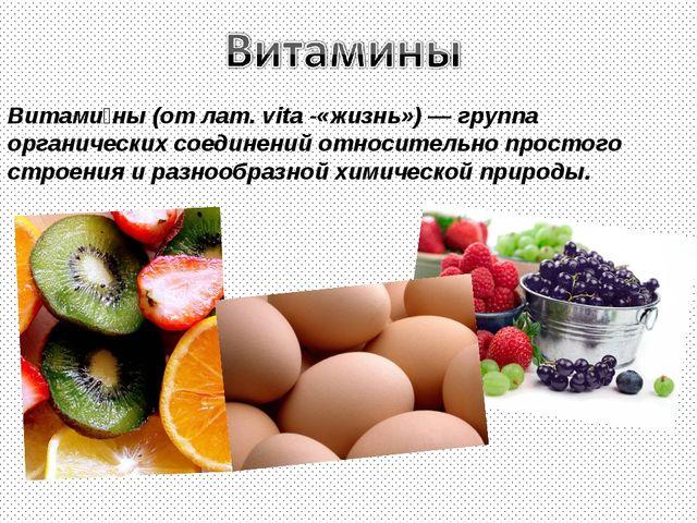 Витами́ны(от лат. vita -«жизнь») — группа органических соединений относитель...