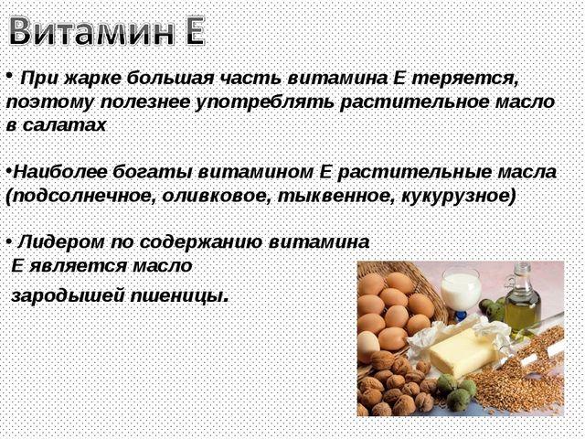 При жарке большая часть витамина Е теряется, поэтому полезнее употреблять ра...