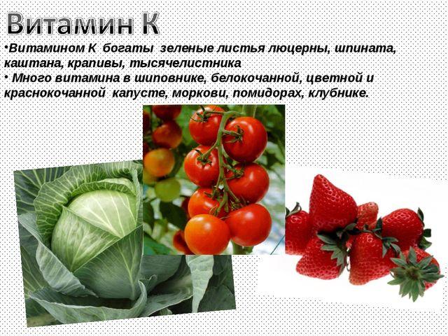 Витамином К богаты зеленые листья люцерны, шпината, каштана, крапивы, тысячел...