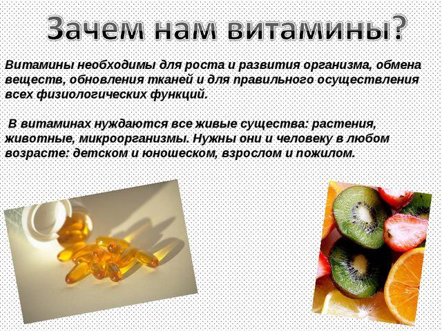 Витамины необходимы для роста и развития организма, обмена веществ, обновлени...