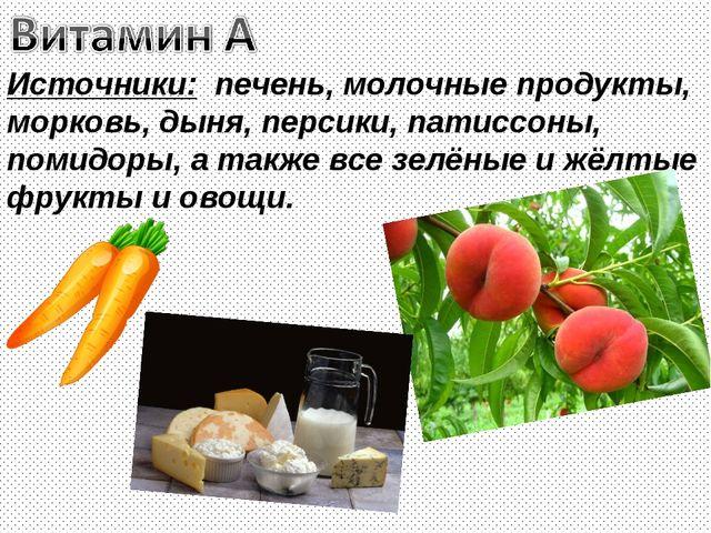 Источники: печень, молочные продукты, морковь, дыня, персики, патиссоны, поми...