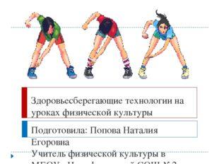 Здоровьесберегающие технологии на уроках физической культуры Подготовила: Поп