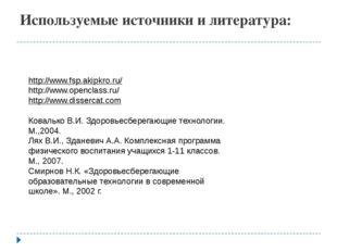 Используемые источники и литература: http://www.fsp.akipkro.ru/ http://www.op
