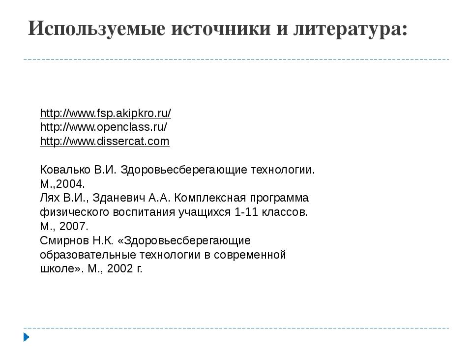 Используемые источники и литература: http://www.fsp.akipkro.ru/ http://www.op...