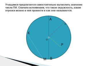Учащимся предлагается самостоятельно вычислить значение числа ПИ. Сначала вс