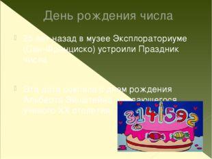 День рождения числа  25 лет назад в музее Эксплораториуме (Сан-Франциско) ус