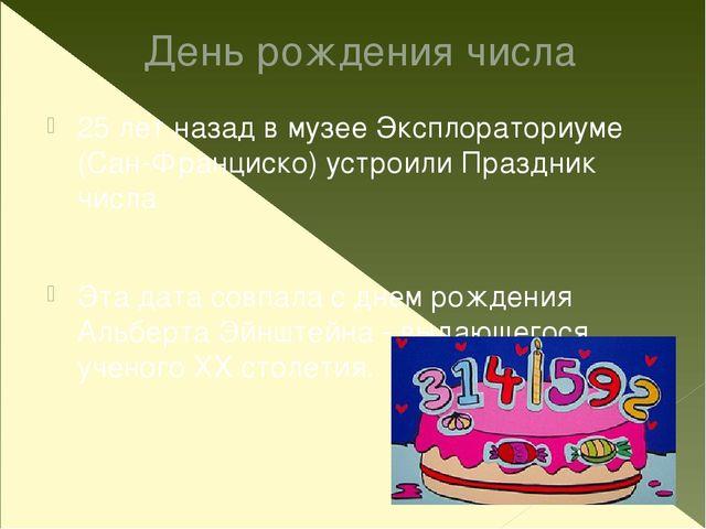 День рождения числа  25 лет назад в музее Эксплораториуме (Сан-Франциско) ус...