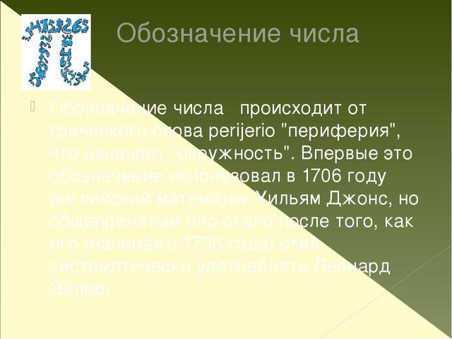 Обозначение числа  Обозначение числа  происходит от греческого слова perij...