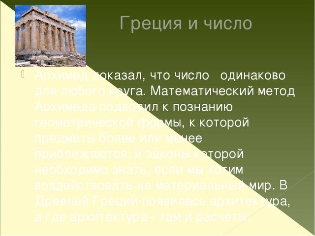 Греция и число  Архимед доказал, что число  одинаково для любого круга. Ма...