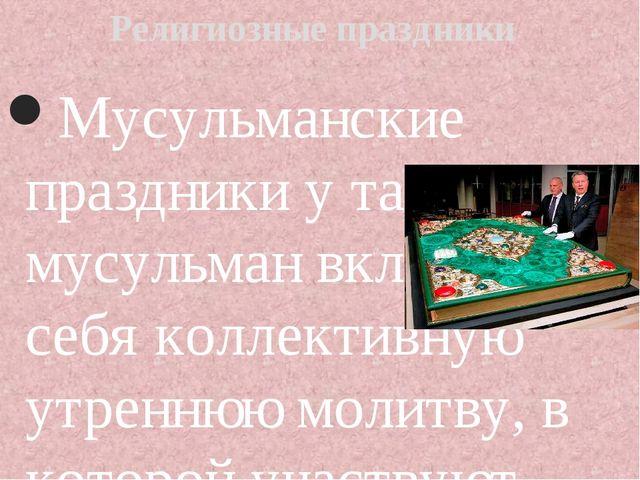 Мусульманские праздники у татар - мусульман включают в себя коллективную утре...