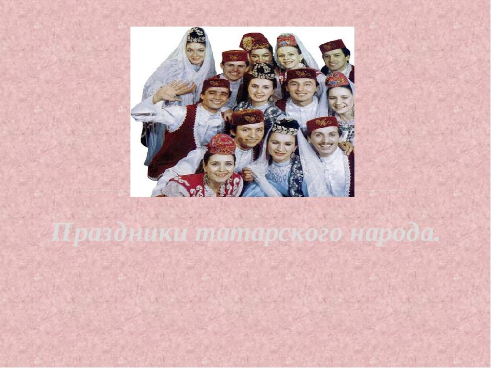 Праздники татарского народа.
