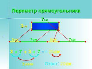 Периметр прямоугольника 7см 3см 3см 3 7см 7 7 7см 3 3см + + + = = 20см Ответ: