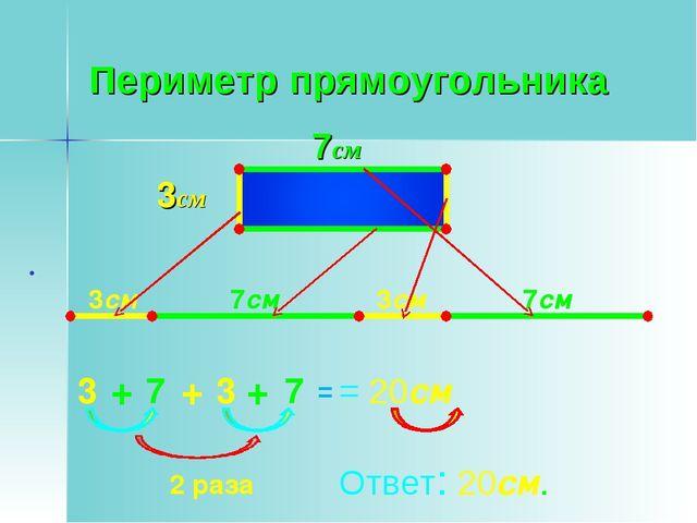 Периметр прямоугольника 7см 3см 3см 3 7см 7 7 7см 3 3см + + + = = 20см Ответ:...