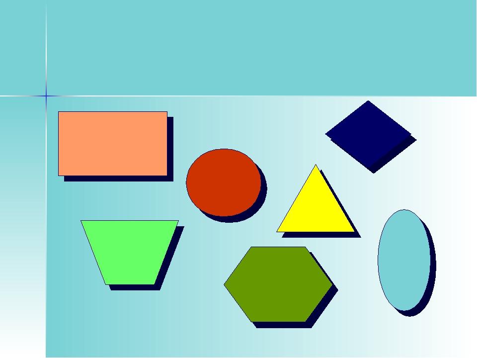 Картинки с геометрическими фигурами для школьников, февраля