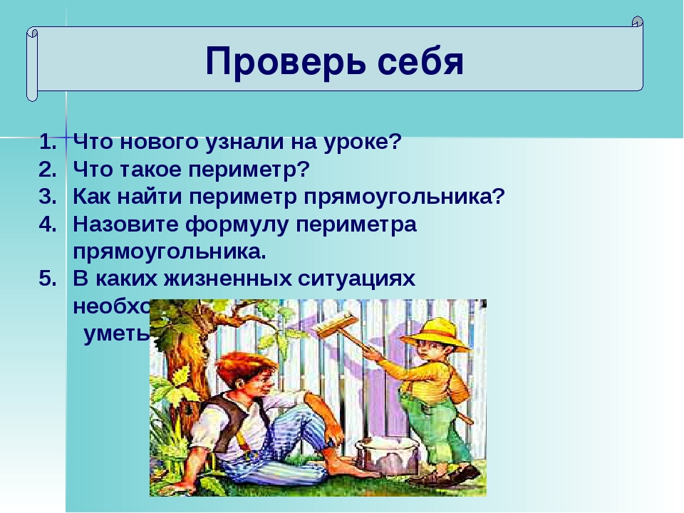 Проверь себя Что нового узнали на уроке? Что такое периметр? Как найти периме...