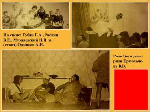 На сцене: Губин Г.А., Раслин В.Е., Музалевский Н.П. и (стоит) Одинцов А.Н. Р