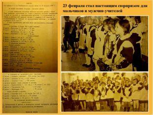23 февраля стал настоящим сюрпризом для мальчиков и мужчин-учителей