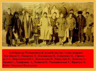 Агитбригада Ромашкинской средней школы: (слева направо) Мягчёнков Е., Писарч