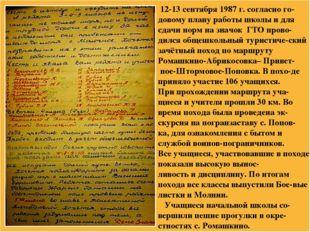 12-13 сентября 1987 г. согласно го-довому плану работы школы и для сдачи нор