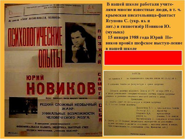 В нашей школе работали учите-лями многие известные люди, в т. ч. крымская пи...