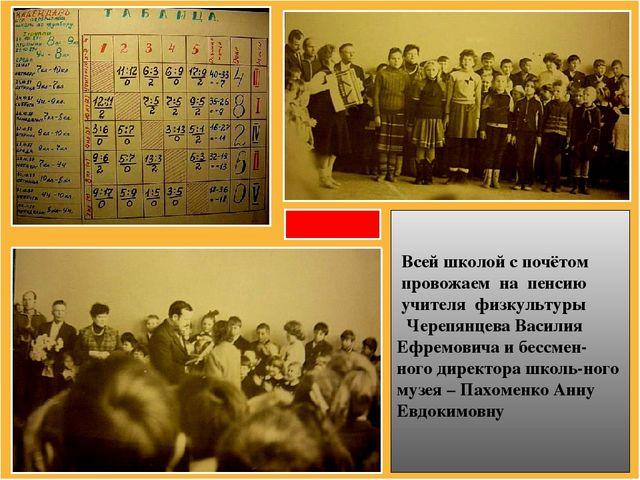 Всей школой с почётом провожаем на пенсию учителя физкультуры Черепянцева Ва...