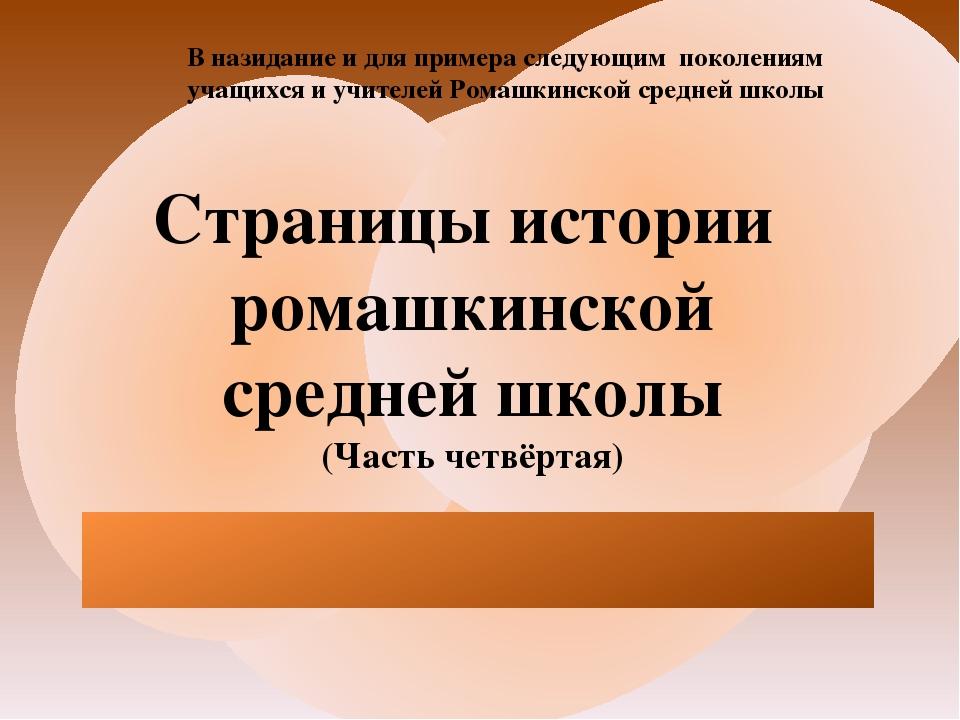 1983 – 1990 годы Страницы истории ромашкинской средней школы (Часть четвёрта...