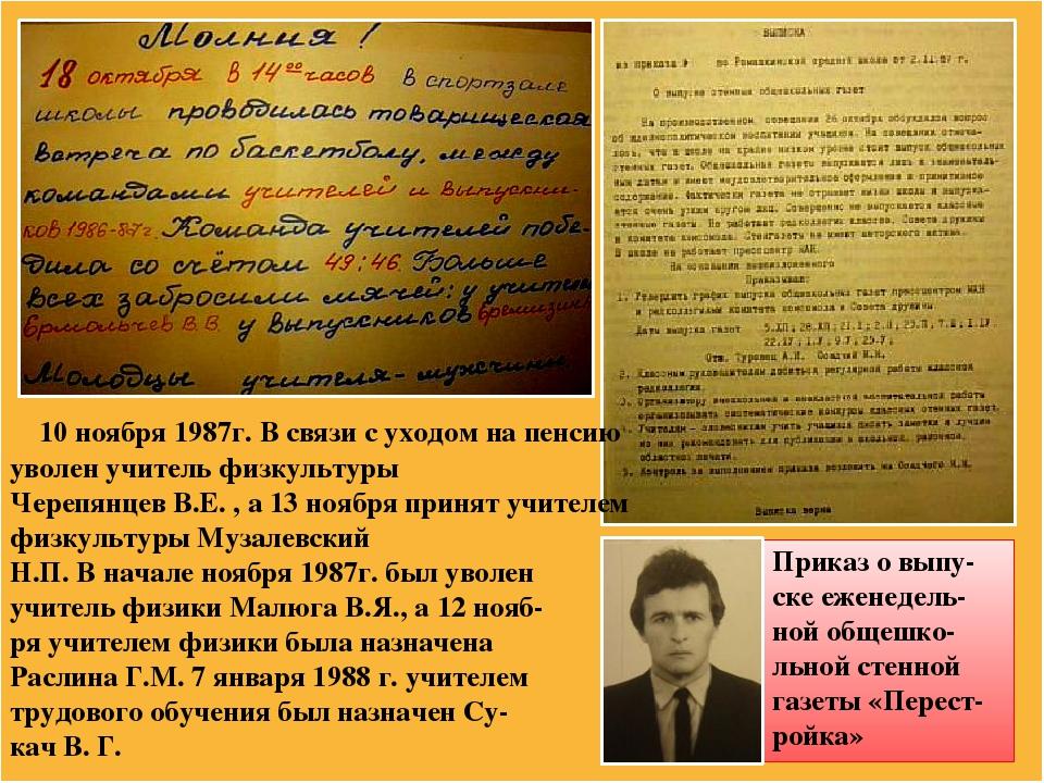 Приказ о выпу-ске еженедель-ной общешко-льной стенной газеты «Перест- ройка»...