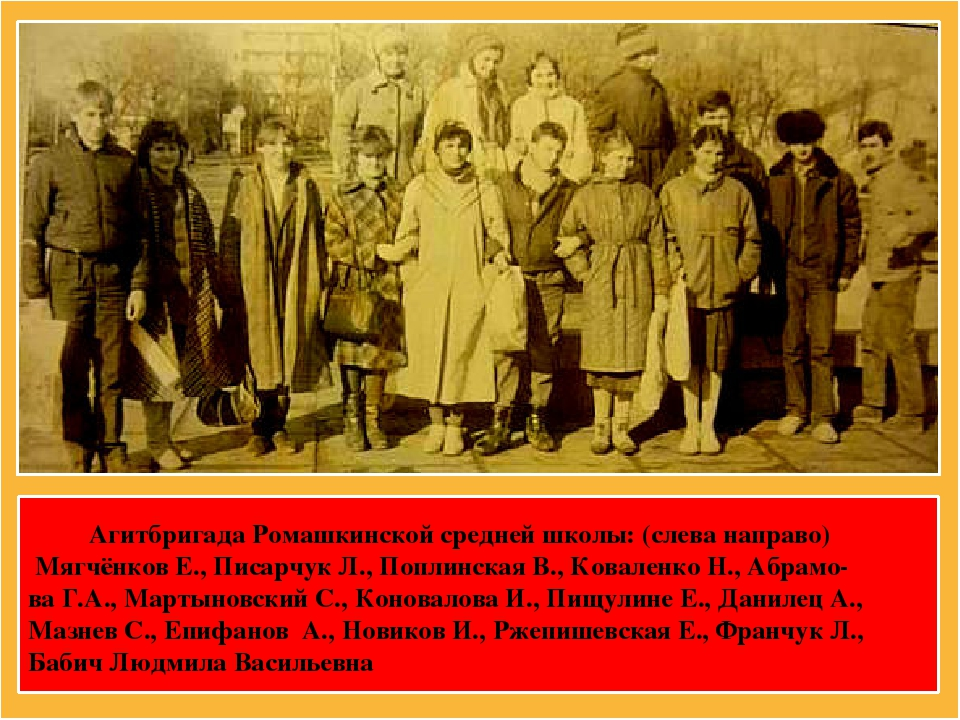 Агитбригада Ромашкинской средней школы: (слева направо) Мягчёнков Е., Писарч...