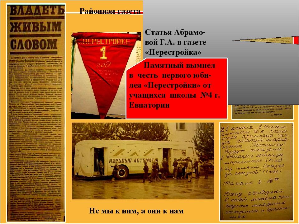 Не мы к ним, а они к нам Районная газета о нашей газете «Перестройка» Статья...