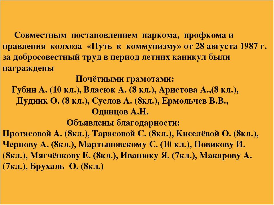 Совместным постановлением паркома, профкома и правления колхоза «Путь к комм...