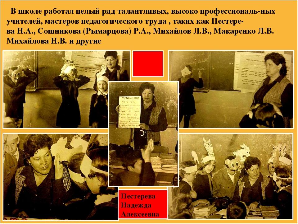 В школе работал целый ряд талантливых, высоко профессиональ-ных учителей, ма...