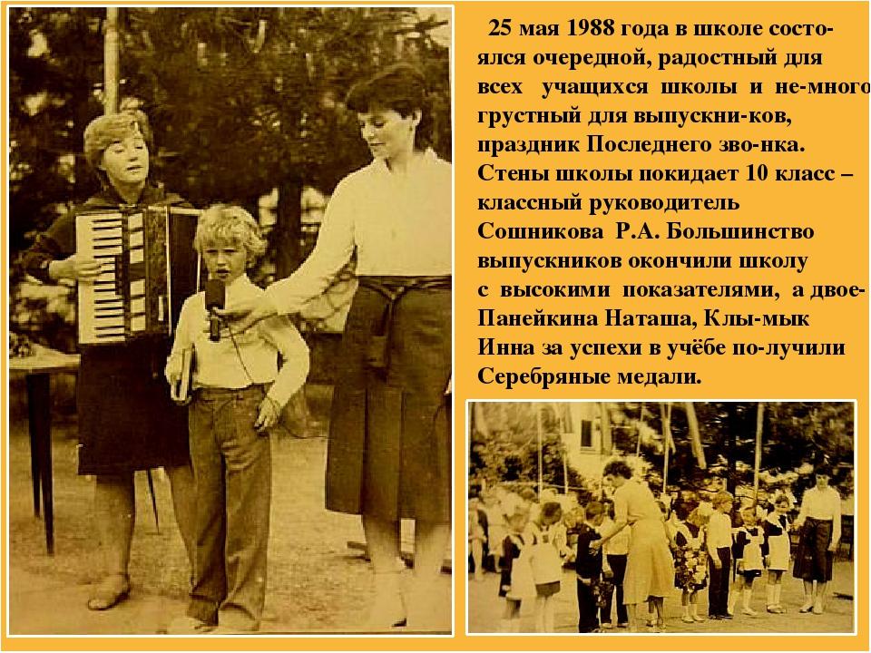 25 мая 1988 года в школе состо- ялся очередной, радостный для всех учащихся...