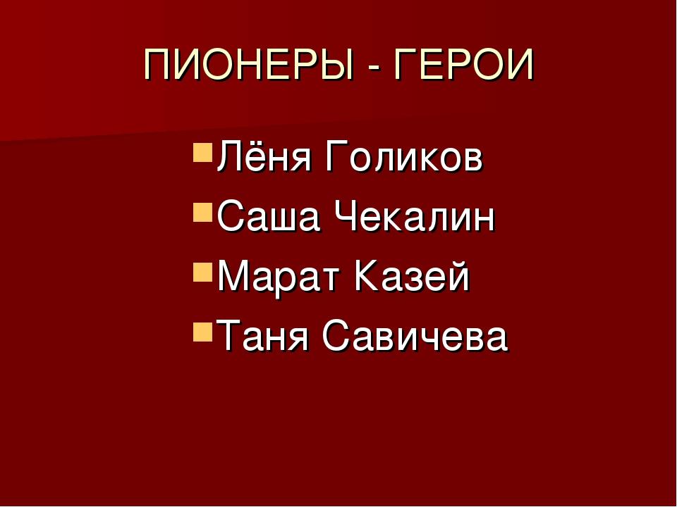 ПИОНЕРЫ - ГЕРОИ Лёня Голиков Саша Чекалин Марат Казей Таня Савичева