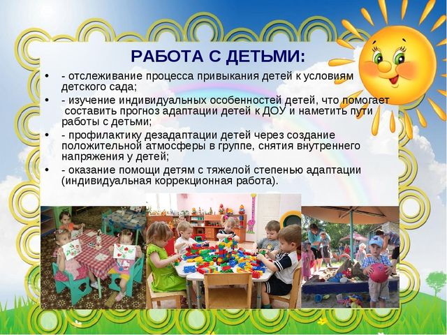РАБОТА С ДЕТЬМИ: - отслеживание процесса привыкания детей к условиям детского...
