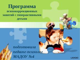 Программа психокоррекционных занятий с гиперактивными детьми подготовила педа
