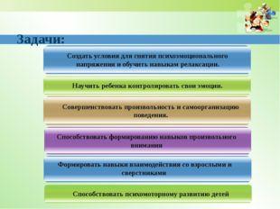 Задачи: Создать условия для снятия психоэмоционального напряжения и обучить