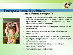 Гиперактивный ребенок это ребенок, который : находится в постоянном движении