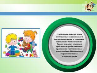 Основываясь на возрастных особенностях эмоциональной сферы дошкольника и, учи