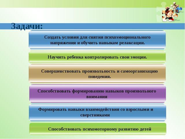 Задачи: Создать условия для снятия психоэмоционального напряжения и обучить...