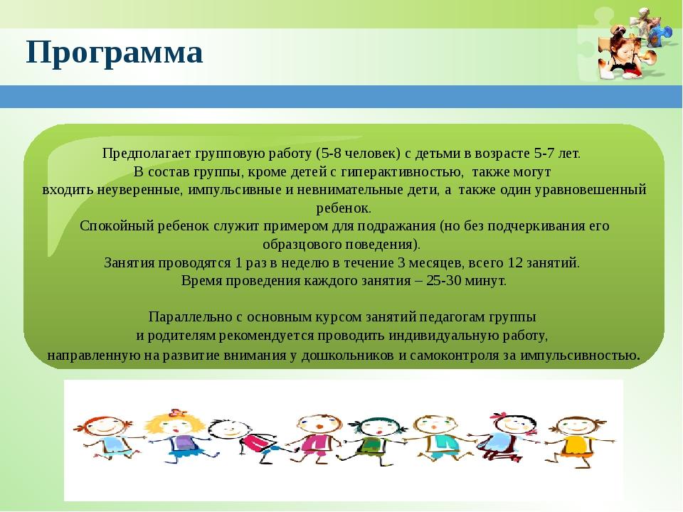 Программа Title in here Предполагает групповую работу (5-8 человек) с детьми...