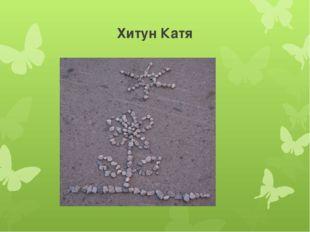 Хитун Катя