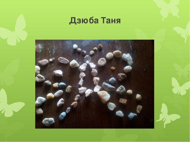 Дзюба Таня