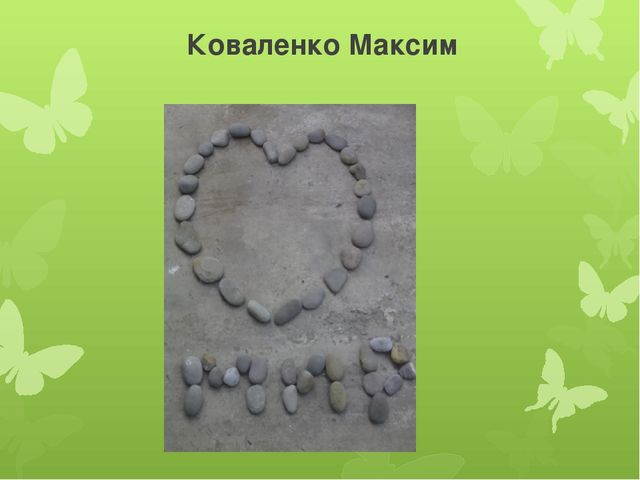 Коваленко Максим